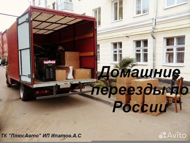Грузоперевозки/межгород 88002012562 купить 2