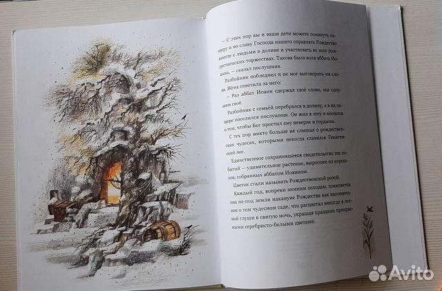 Легенда о Рождественской розе Лагерлеф С  89141421718 купить 6
