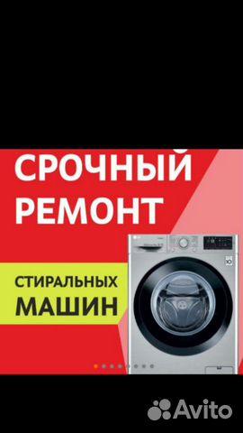 Ремонт стиральных машин  89232153747 купить 1