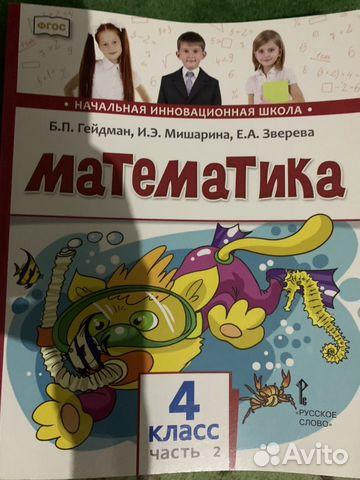 Учебник по математике 4 класс  89097968888 купить 1