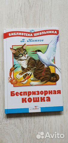 Беспризорная кошка Б. Житков  89536236824 купить 1