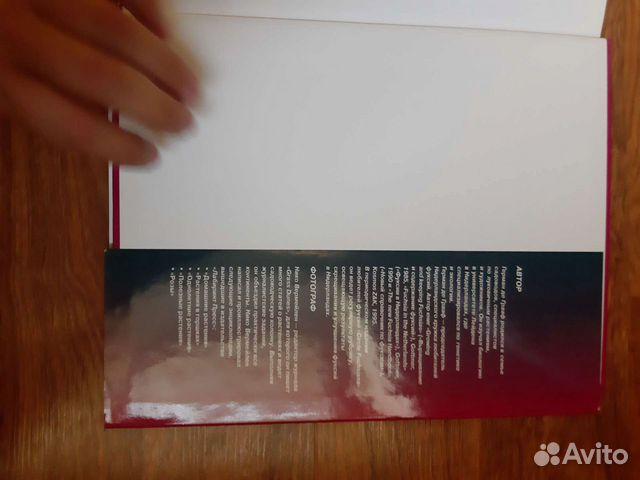 Энциклопедия цветов Фуксии  89044003557 купить 9