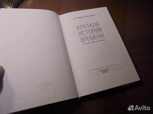 Стивен Хокинг Кратк история времени С-П Амфора2005  89105009779 купить 4