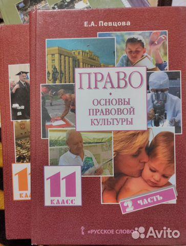 Учебники 7-11 класс. Обществознание, физика, право  89524393193 купить 4