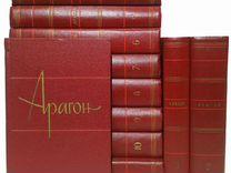 Арагон. Собрание сочинений в 8 томах