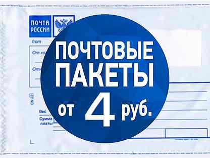Конверты почтовые пластиковые/ пакеты