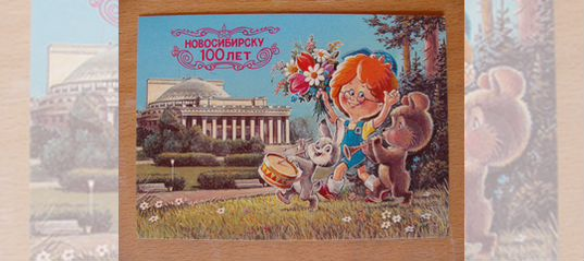 открытки зарубина 1993 без