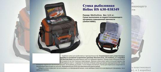 1a51d41d5cb1 Сумка рыболовная (HS 630-038349) Helios купить в Алтайском крае на Avito —  Объявления на сайте Авито