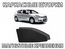 Шторки-сетки на Opel Astra H на магнитах