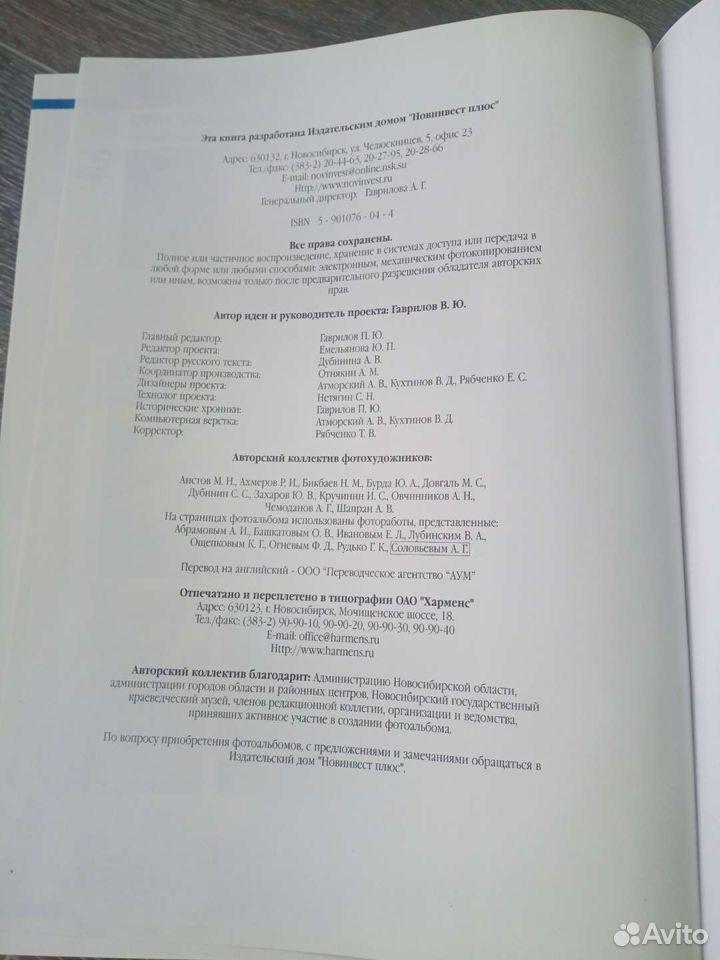 Редкая книга-фотоальбом  89137032324 купить 4
