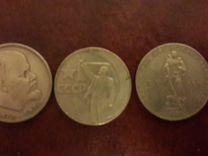1 рубль СССР. Разные 3 шт