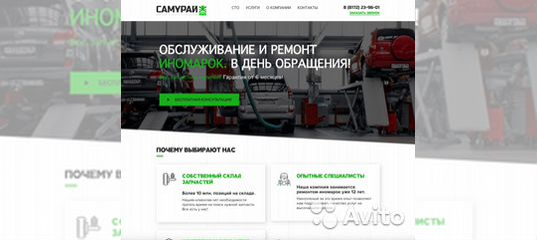 Раскрутка сайта с гарантией Новоульяновск вывод в топ yandex Улица 8 Марта