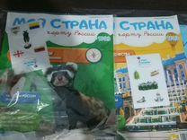 Журналы Моя страна