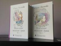 Книги Ольги Валяевой