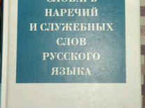 Словарь служебных слов русского языка