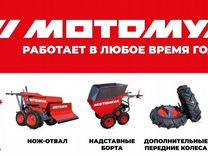 Мини думпер Мотомул мт-300