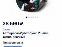 Автокресло Cybex Cloud Q Birds of Paradise