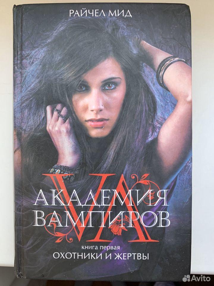 Академия вампиров  89141911021 купить 1