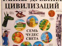 Энциклопедические словари и справочники