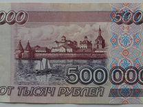 500000 рублей 1995