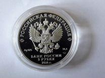 3 рубля 150летие утверждения о нотариальной части