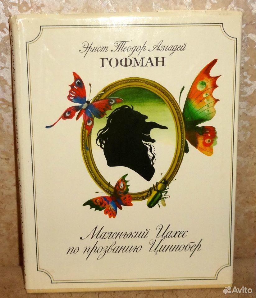 Детские книги  89173064025 купить 8