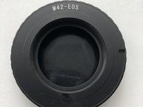 Кольцо m42 - eos. С чипом