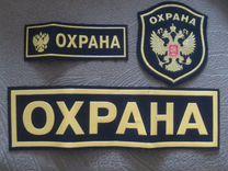 Куртка охранника + нашивки (все новое)