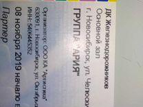 Билет на концерт группы Ария