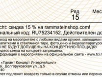 Билет на концерт Rammstein 29.07.2019 в Лужниках