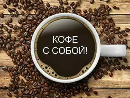 Кофейня в ТЦ первая линия