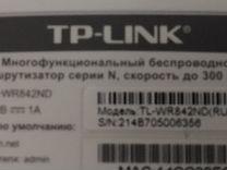 Роутер TP link. TL-WR842ND