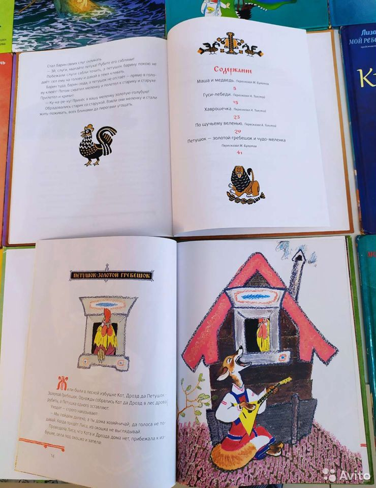 Книги детские  89191918339 купить 3