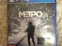 Metro Исход (Exodus)
