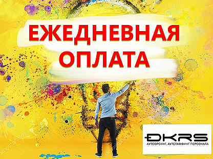 Работа в москве для девушек оплата ежедневно девушка модель работа в белгороде