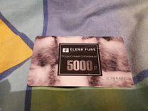 Подарочный сертификат Elena Furs