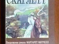 А. Риплей Скарлетт