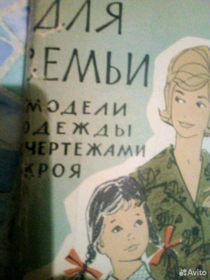 Кройка и шитье 1959год,Открытки с кроем, СССР 1962  89186883270 купить 6