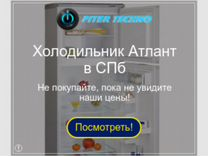 Холодильники atlant от производителя в спб