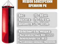 Боксерский мешок. Боксерские груши. 10-90 кг