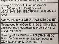 Системный блок dexp AWS-DE5 черный
