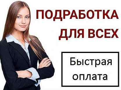 Временная работа для девушек москва работа моделью размер плюс
