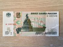 Купюра 5 рублей 1997 года, пресс