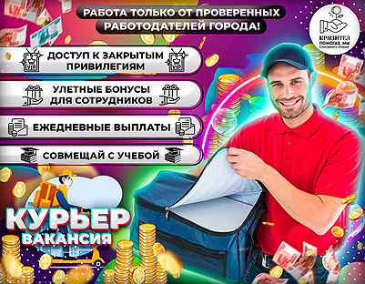 Работа без опыта работы для девушек омск с ежедневной оплатой марина москаленко