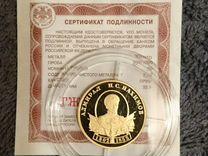 Монета Нахимов