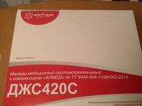 Матрас противопролежневый джс 420с армед