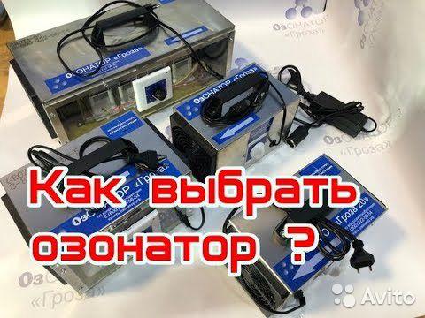 Озонатор воздуха автомобильный Гроза-10 88002225654 купить 1